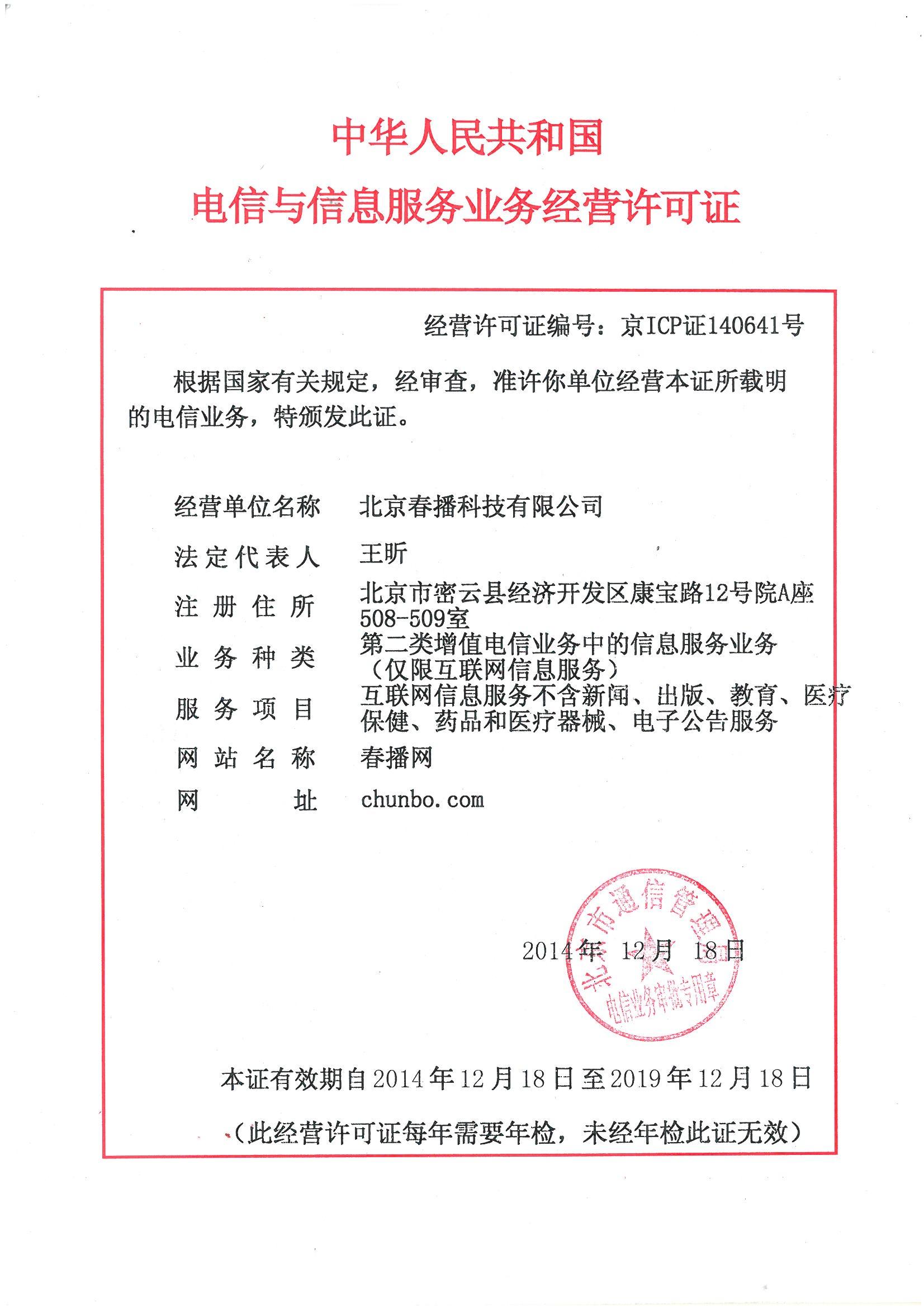 京ICP证140641号.jpg